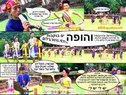 thai-magician-show-hebrew.jpg