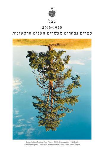 cover-1995-2015s.jpg