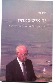 rabin-peri1.jpg