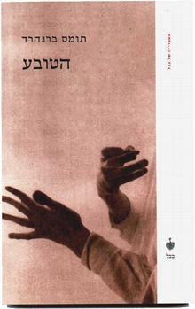 הידיים של גלן גולד
