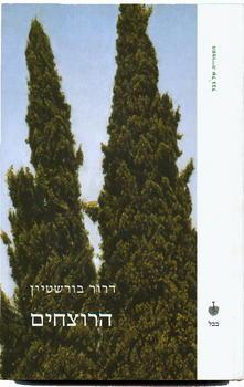 ברושים, דיוקן כפול ברחביה, 2001, שמן על בד מודבק על עץ (פרט)