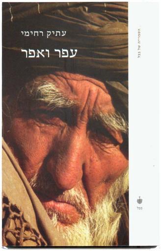 """עבד על ר'אני בסרט """"עפר ואפר"""" בבימויו של עתיק רחימי (אפגניסטן, צרפת 2003)"""