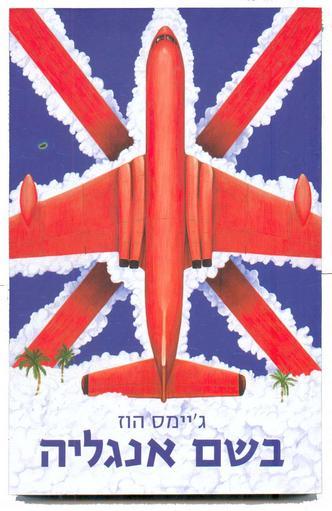 בשם אנגליה פרק ראשון ספר
