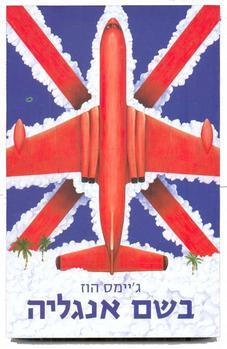 בשם אנגליה ספר