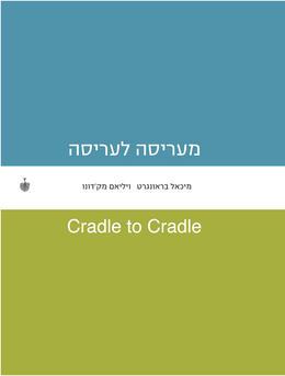cradle2cradle---coverfront.jpg