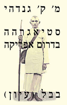 satyagraha_Final Final_8.4_front cover.jpg