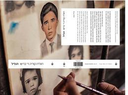 hagalil_bookcover.jpg