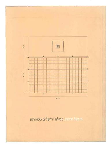 מגילת ירושלים מקומראן
