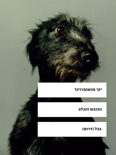 הכובש והכלב