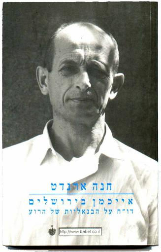 eichmann-in-jerusalem.jpg