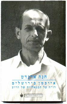 eichmann-in-jerusalem.jpg