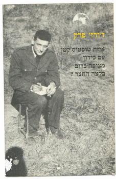 פרק בעת שרותו הצבאי
